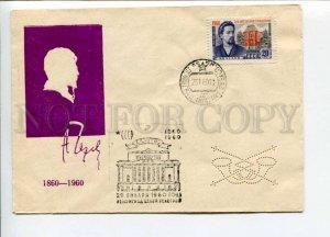 297805 USSR 1960 year writer Anton Chekhov silhouette COVER w/ perfin