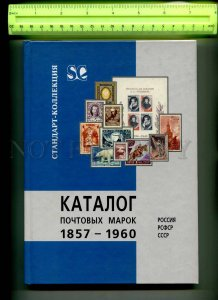 416807 RUSSIA 2002 Catalog stamps approximate prices Russia USSR 1857-1960 years