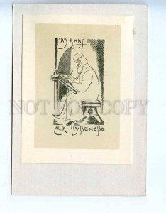 284960 USSR Vadim Frolov M.I.Chuvanov ex-libris bookplate 1969 year