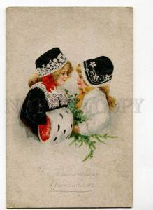 262466 RUSSIA Christmas girls fur coat muff Vintage postcard