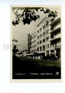 126358 Russia NOVOSIBIRSK House of Soviets HOTEL Vintage PC