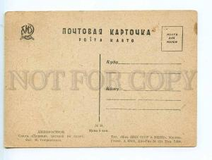 249988 USSR DNEPROSTROY rock Thumbsucker AVANT-GARDE OLD GIZ