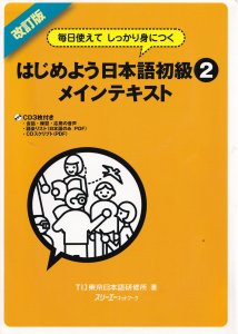 Learn Japanese Beginners Class 2 Textbook Hajimeyou   Book
