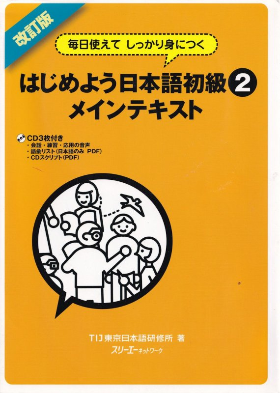 Learn Japanese Beginners Class 2 Textbook Hajimeyou   Book
