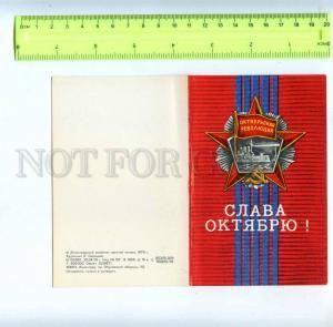 212812 RUS Seryishev OCTOBER REVOLUTION PROPAGANDA folding