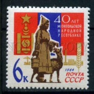506545 USSR 1964 year Anniversary of Mongolian Republic stamp