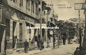 china, CHEFOO YANTAI 烟台, Consulate Road, Drapers Store Haberdashers (1911)