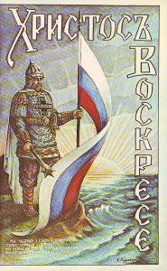 P1296 vintage unused art postcard russian scene with flag