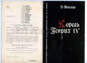 255762 USSR Shakespeare King Henry IV 1969 y theatre Program