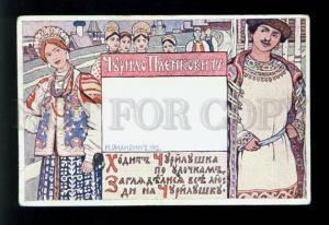 3075066 RUSSIAN Rural Types Lovers by BILIBIN old ART NOUVEAU