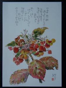 AUTUMN HYDRANGEA Paintings Poems by Japanese Disabled Artist Tomihiro Hoshino PC