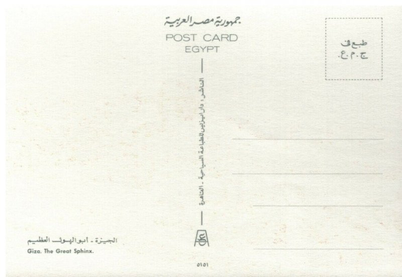 Postcard - Giza - The Great Sphinx Egypt