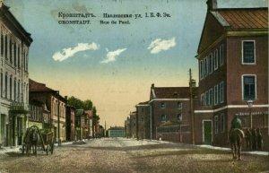 russia, KRONSTADT Кронштадт, Rue de Paul (1910s) Postcard Dutch Shoe Factory Ad