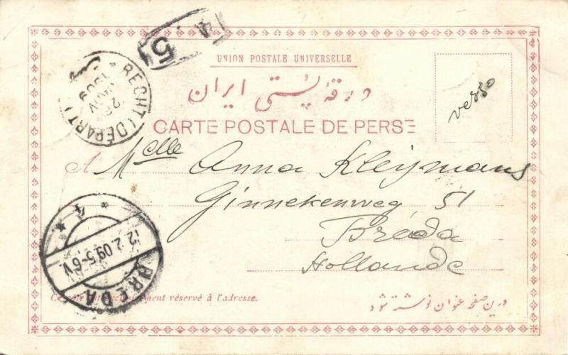 persia iran, SALMAST SALMAS, Old Arab Minaret (1909) Stamp