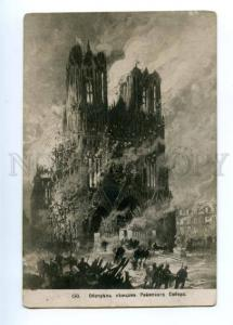 148650 WWI Reims Cathedral Notre-Dame burns vintage Russia PC