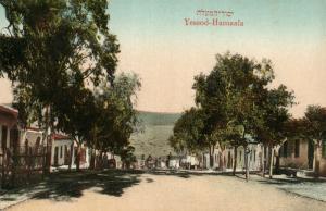 PALESTINE YESSOD-HAMAALA ANTIQUE POSTCARD Judaica Yesud HaMa'ala ISRAEL