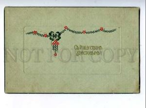 183825 RUSSIA MERRY CHRISTMAS embossed ART Nouveau