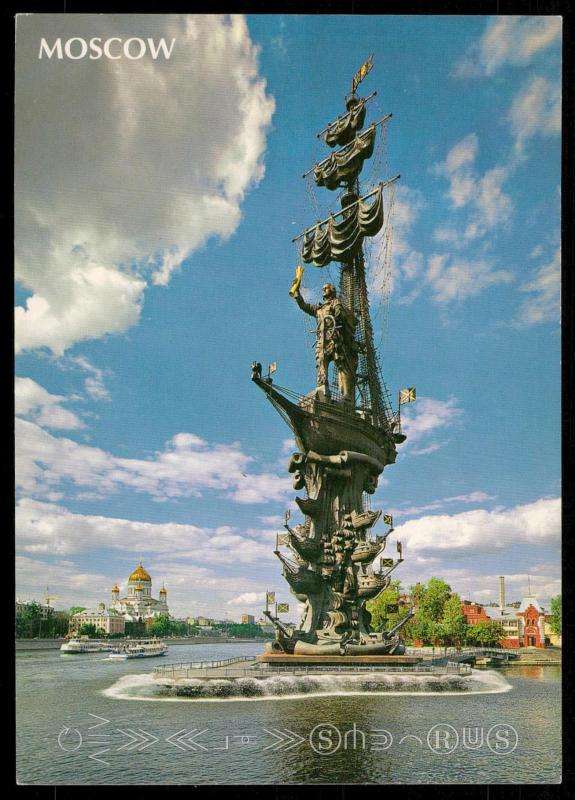 Moscow. Monument to Peter I, 1997, sculptor Zurab Tsereteli