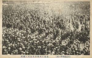 japan, Crowd at Hibiya for Ceremonial Investiture Crown Prince Hirohito (1916)