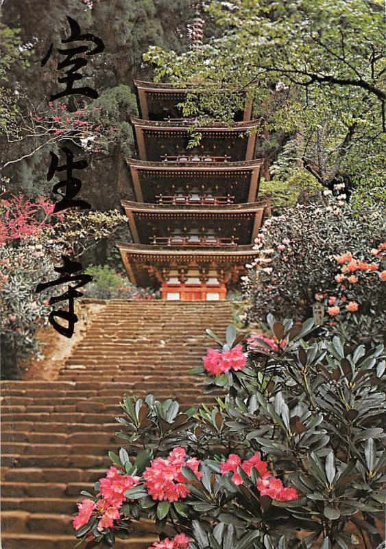 Japan Muro-ji Temple Temple Stairway Flowers