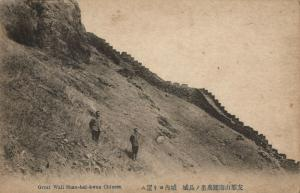 china, Shanhaiguan 山海關區, Great Chinese Wall (1910s) Postcard (1)