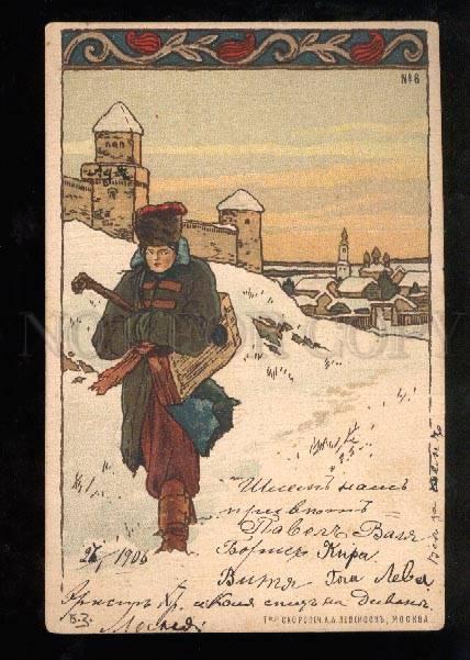 3028500 Gusla Player. By ZVORIKIN BZ Art Nouveau RUSSIAN PC