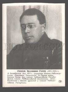 083099 USSR Gusev REVOLUTION figure Vintage photo POSTER