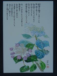 CALYX HYDRANGEA Paintings Poems by Japanese Disabled Artist Tomihiro Hoshino PC