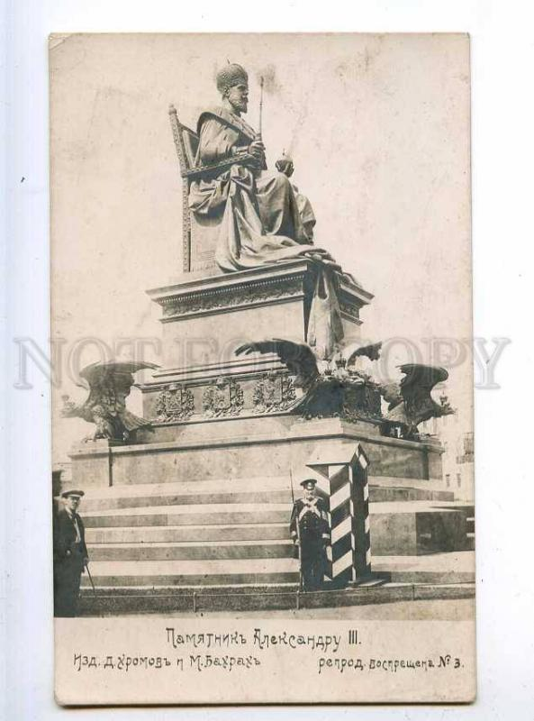 225634 RUSSIA MOSCOW Monument to Alexander III Hromov photo