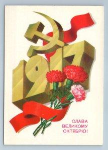 1984 HAMMER N SICKLE Propaganda GLORY OCTOBER by Markov Soviet USSR Postcard