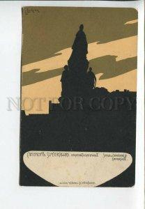 436075 L. LUSKINA Silhouette Russia Monument Catherine II Old RICHARD RARE