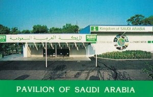 SAUDI ARABIA Pavilion , 1982 ; World's Fair