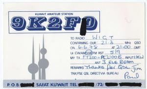 QSL, 9K2FP, Kuwait, 1978