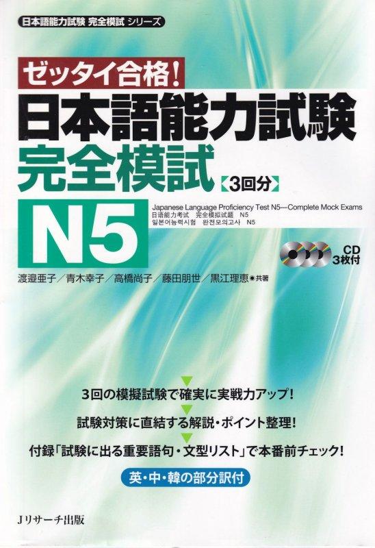 Japanese Language Proficiency Test N5 Complete Mock Exam JLPT Book
