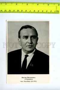 213414 Viktor Grishin politician Member Politburo USSR