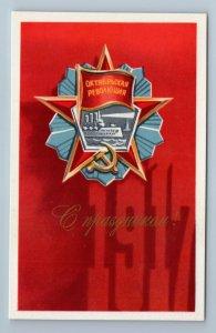 1973 GLORY OCTOBER Award Revolution Propaganda by Kvavadze Soviet USSR Postcard