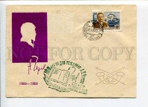 297791 USSR 1960 year writer Anton Chekhov silhouette COVER w/ perfin