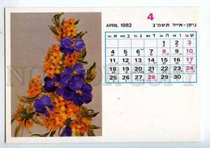 179474 TWISTINGTON HIGGINS calendar april 1982 postcard