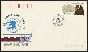 wc085 China 1989 World Stamp Expo FDC first day cover