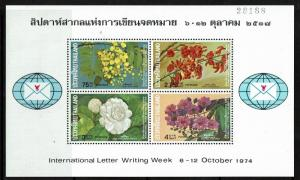 Thailand SC# 710a, Mint Never Hinged - S3652