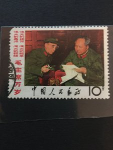 china stamp, culture revolution, used, chair Mao and Lin, rare, list#196