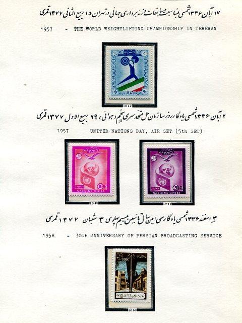 Iran Collection 1957-1959 mint and used  5 scans