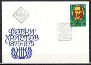 Bulgaria, Scott cat. 2289. Dobri Hristov, Musician issue. First day cover.
