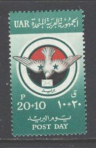 Syria - UAR Sc # B1 mint never hinged (RS)