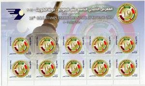 KUWAIT 10 COMPLETE  SET  STAMP EXHIBITION HELD IN KUWAIT IN MINI SHEET  MNH
