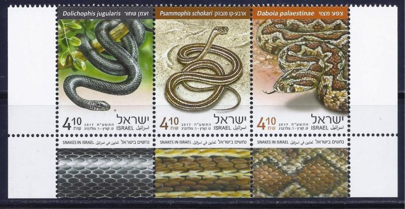 ISRAEL STAMPS 2017 SNAKES IN ISRAEL VIPER MNH