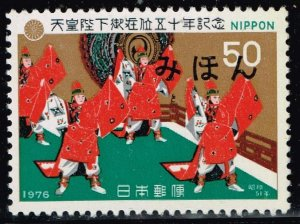 JAPAN STAMP - SPECIMEN - MNH 1976 Golden Jubilee of Emperor's Accession