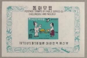 1970 South Korea Stamp Scott #680a of  Korean Fairy Tales - Heungbu & Wife Rele