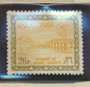 Saudi Arabia Stamp Scott #308, Mint Never Hinged - Free U.S. Shipping, Free W...