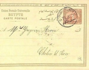 EGYPT *Shibin El Kom* Postcard  Postal Stationery Local 1881 {samwells}AJ355